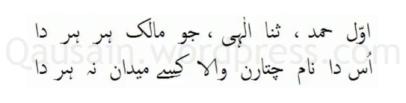 saif_ul_malook_01