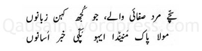 saif_ul_malook_086