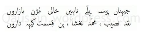 saif_ul_malook_11