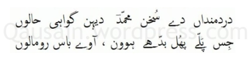 saif_ul_malook_13