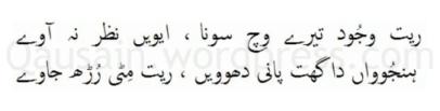 saif_ul_malook_21