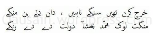 saif_ul_malook_33
