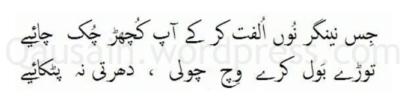 saif_ul_malook_34