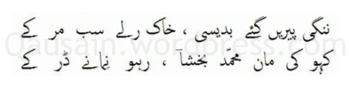 saif_ul_malook_37