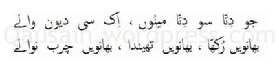 saif_ul_malook_39