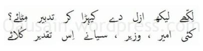 saif_ul_malook_43