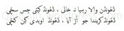 saif_ul_malook_51