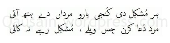 saif_ul_malook_60