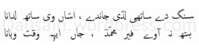 saif_ul_malook_64
