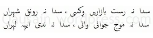 saif_ul_malook_66A