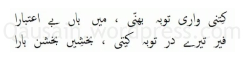 saif_ul_malook_66B